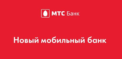 мтс банк онлайн личный кабинет вход предыдущая версия кредит центр дома