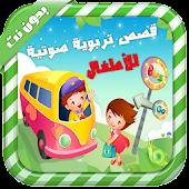 قصص تربوية للأطفال - بدون نت