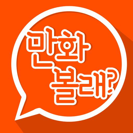 만화볼래 - 무료만화 漫畫 App LOGO-APP開箱王