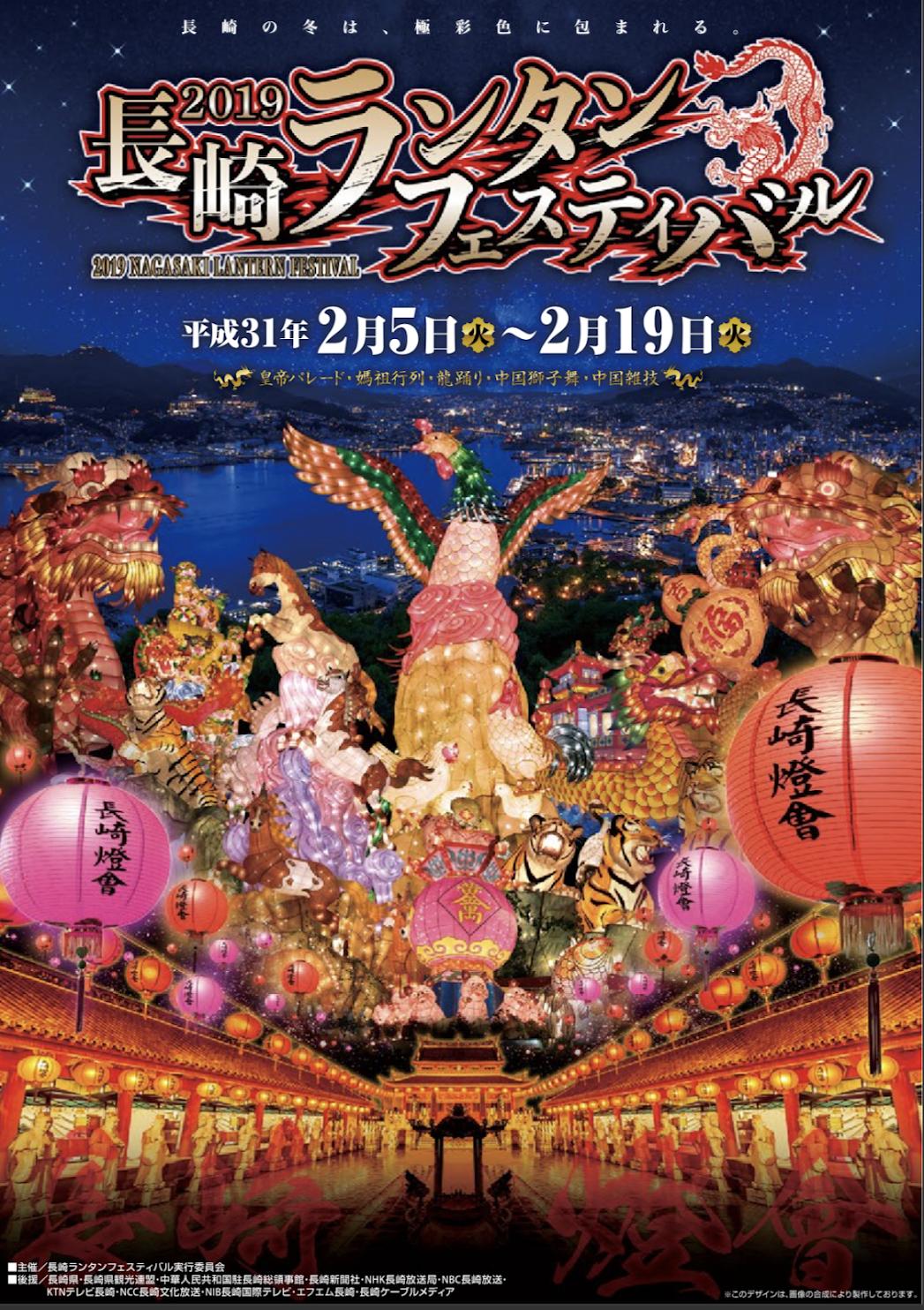 長崎ランタンフェスティバル パンフレット
