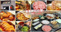 御鼎軒紅白鍋 YU DING XUAN HOT POT