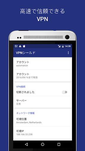 VPN Shield- ブロックを解除サイトアプリケーション