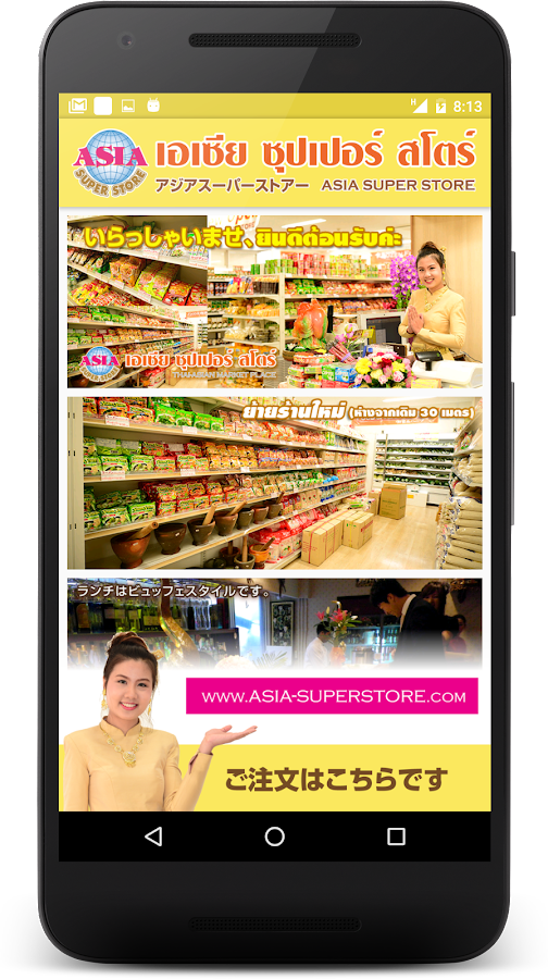 Asia Superstore- screenshot