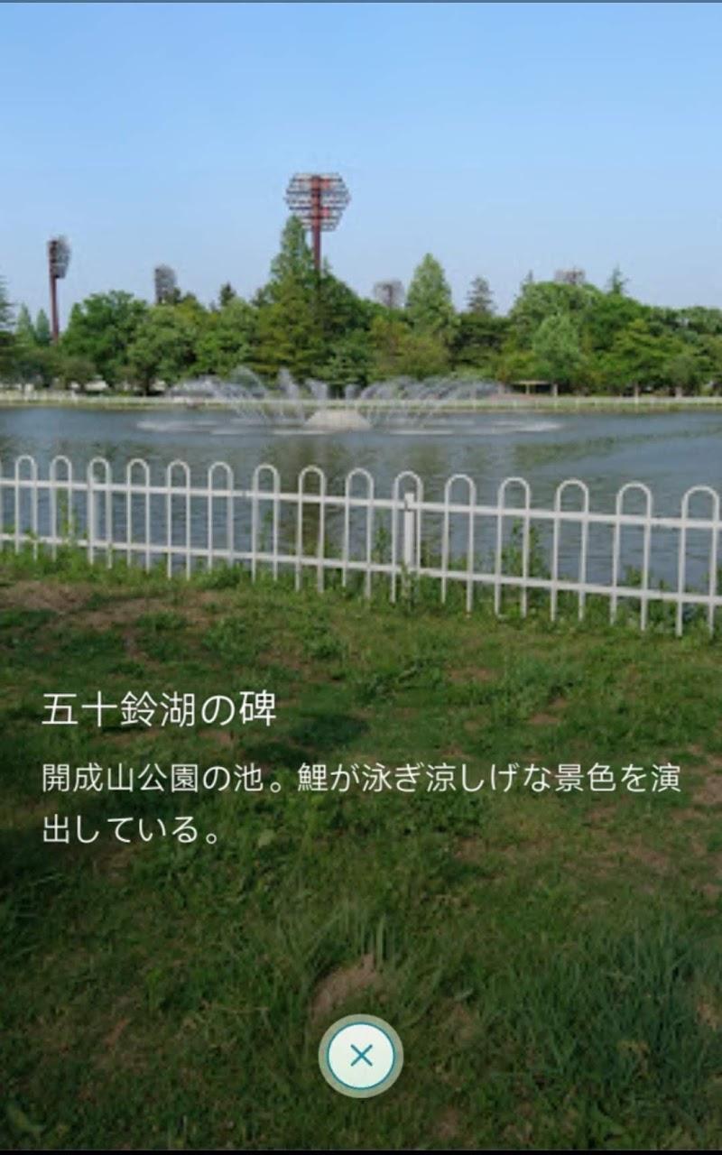 五十鈴湖の碑