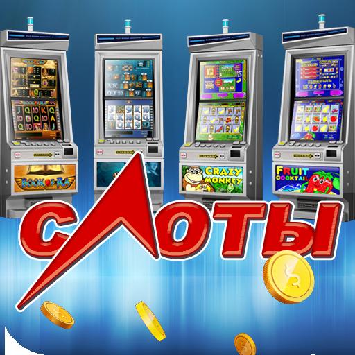 Игровые автоматы - казино