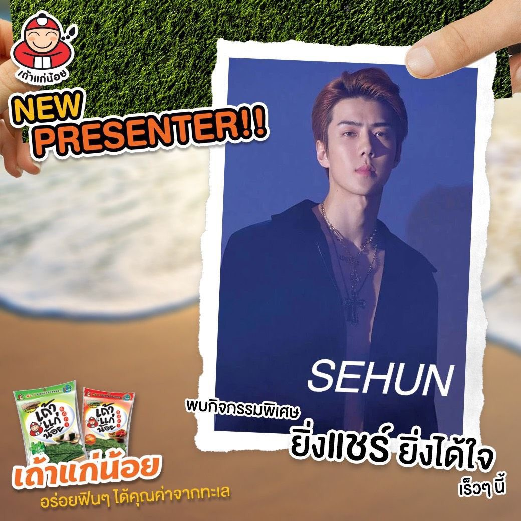 sehun presenter