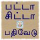 TN Patta Chitta, TSLR Extract, A-Register Extract apk