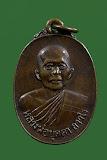 เหรียญรุ่นแรก หลวงปู่บุดดาถาวโร วัดกลางชูศรี ออกสำนักสงฆ์สองพี่น้อง จ.ชัยนาท