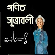 গণিত সূত্রাবলী (Math Formulas)