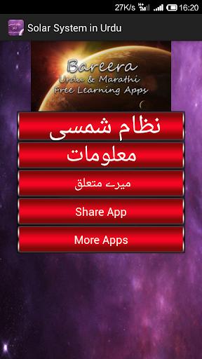 Urdu Solar System