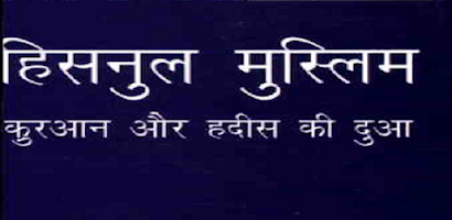 Hisnul Muslim HIndi - Android app on AppBrain
