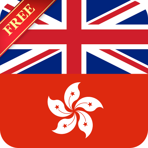 Offline Cantonese English Dictionary - 广东话英语字典免费 Android APK Download Free By EASY-Dictionary