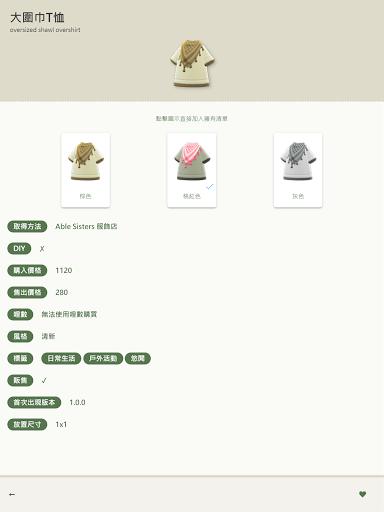 Nooker. 動物森友會攻略 / 動森圖鑑 screenshot 7