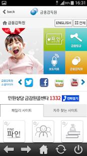 모바일 금융감독원 - náhled
