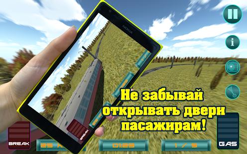 Игру Симуляторы Трамваев