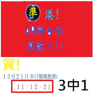 神準!港!49樂合彩選號王! - náhled