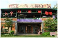 阿里曼人文咖啡館