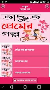 নতুন অদ্ভুত প্রেমের গল্প - bangla romantic story - náhled