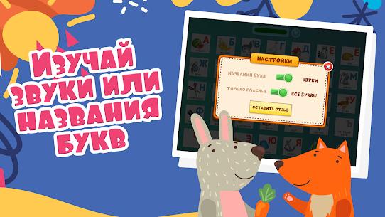 Алфавит для детей 4-5 лет: Учим буквы 10
