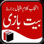 Bait Bazi (Allama Iqbal Ka Muntakib Kalam)