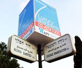 Photo: Jerusalem, Israel.  September 2012.