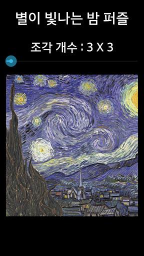 직소퍼즐: 별이 빛나는 밤 퍼즐 맞추기