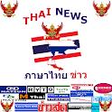 Thai News - ข่าว ไทย icon