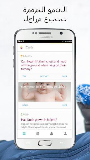 مراحل الحمل & نمو الطفل screenshot