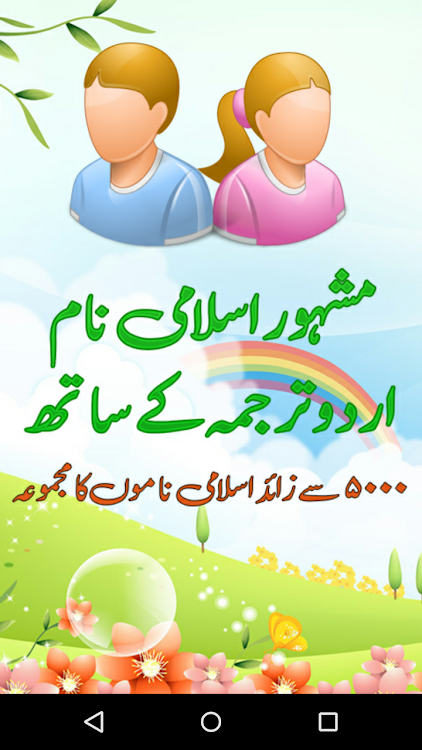 Islamic Names with Urdu Meaning - Pakistani Names – (Android