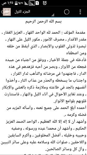 Download الأذكار النووي Apk Latest Version App By Metraq For