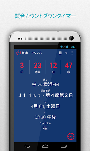 プロサッカー for 横浜