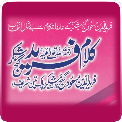 Kalam Baba Fareed Ganj Shakkar file APK for Gaming PC/PS3/PS4 Smart TV