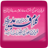 Kalam Baba Fareed Ganj Shakkar file APK Free for PC, smart TV Download