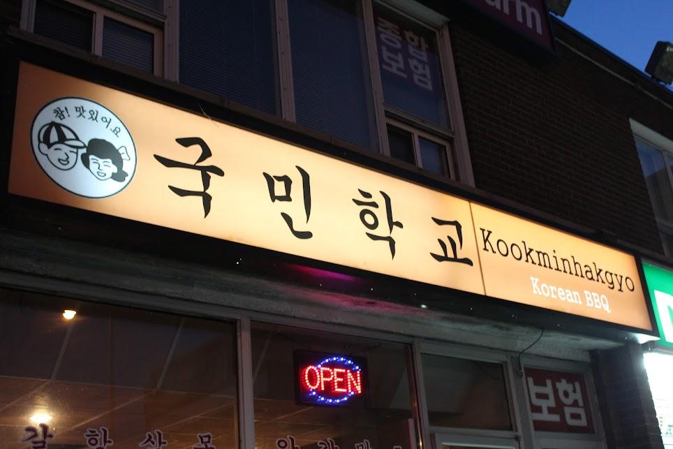 Store front of Kookminhakgyo in Toronto 국민학교 토론토