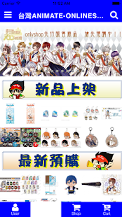 台灣animate-onlineshop- screenshot thumbnail