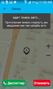 Nur Такси screenshot 3