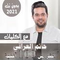بالكلمات جميع اغاني حاتم العراقي بدون نت 2021 icon