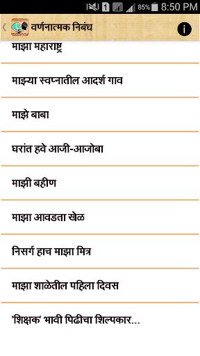 Marathi Nibandh l u092eu0930u093eu0920u0940 u0928u093fu092cu0902u0927 1.11 screenshots 5