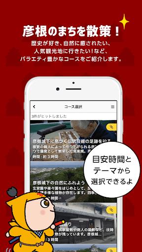 Hikone Mystery Tour 1.0.3 Windows u7528 4
