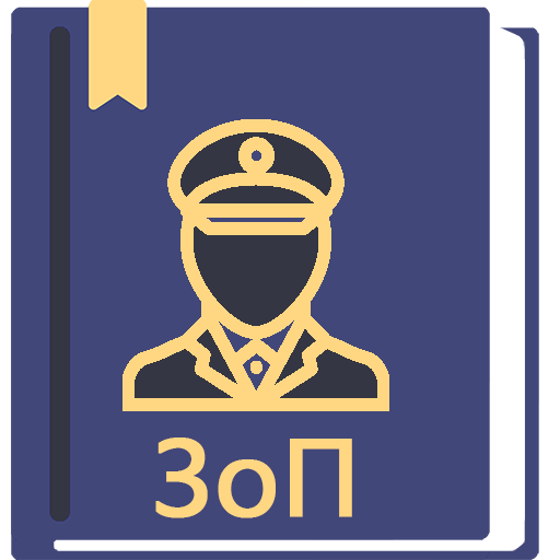 Закон о полиции 2017 (ЗоП)