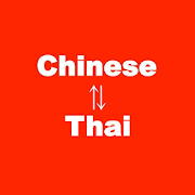 Chinese to Thai Translator