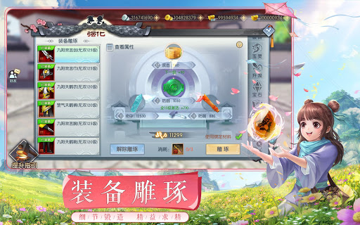 u6b66u6797u5916u4f20-u56fdu9645u7248 filehippodl screenshot 13