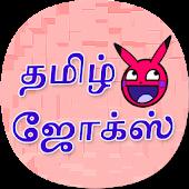 Tamil Jokes தமிழ் ஜோக்ஸ் 2018