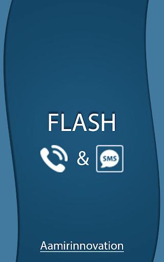 闪光灯开启通话和短信