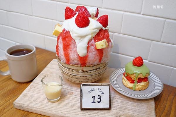 冰田ガリガリ。巷弄裡的文青風冰店,菜單上沒有的隱藏版,草莓起司刨冰、卡士達草莓司康,每限限量、晚來就吃不到!