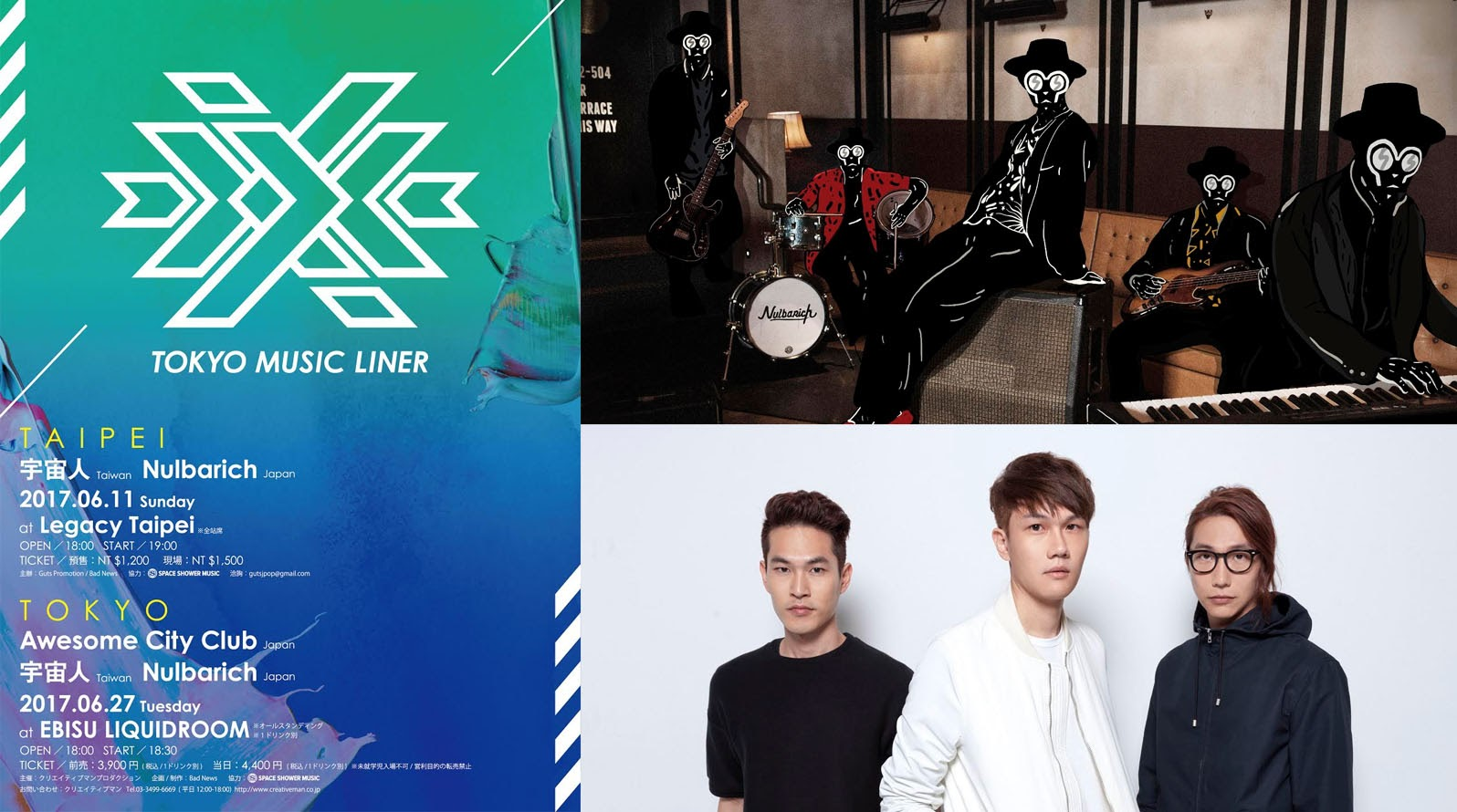 LIVE定期航班「TOKYO MUSIC LINER」宣告正式啟航! Nulbarich和宇宙人6月11日台北Legacy攜手共演