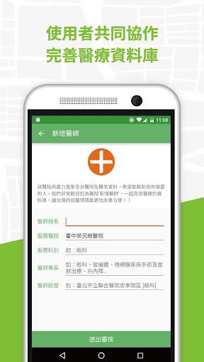 免費下載醫療APP|就醫指南--找到合適的醫生,分享醫病經驗 app開箱文|APP開箱王