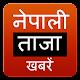 Nepali Taja Khabar for PC-Windows 7,8,10 and Mac