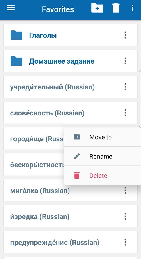 english russian dictionary app android