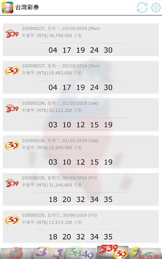 Fast Taiwan Lottery Results screenshot 20